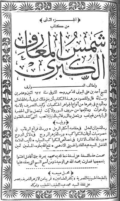 al-buni-cover-page