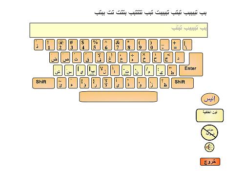 arabic-keyboard1