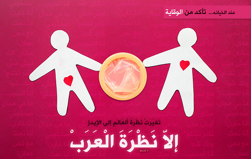hiv-public-announcement-in-arabic