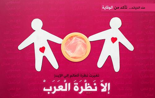 hiv-public-announcement-in-arabic