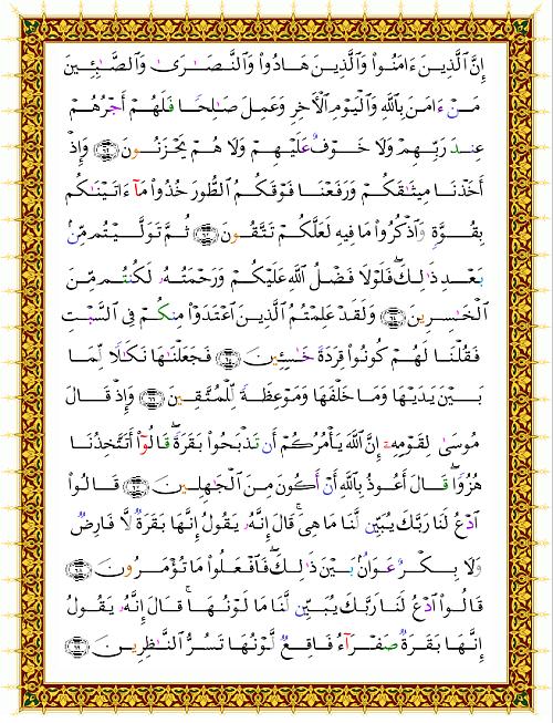 koran-baqara62