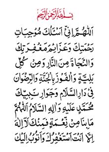 koran-magrib-dua-1