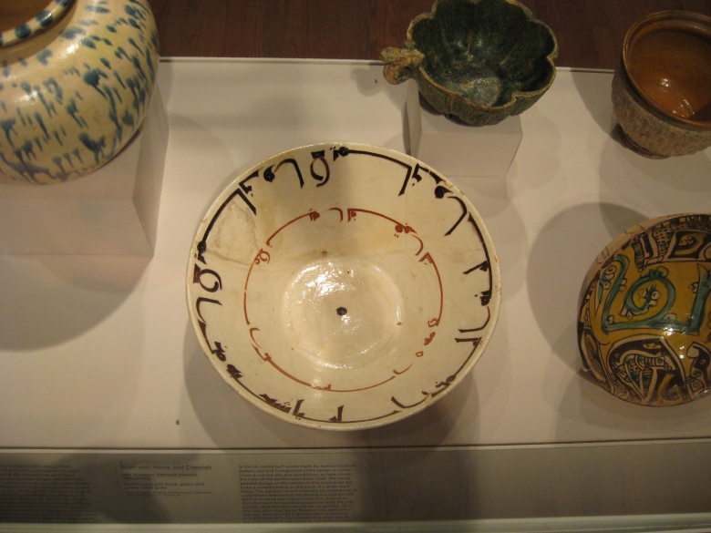 bowl with hadith inscription